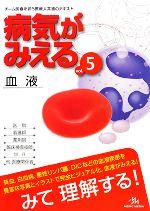 病気がみえる 血液 第1版(vol.5)(単行本)