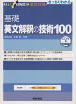 徹底攻略 基礎英文解釈の技術100 新装改訂版(大学受験スーパーゼミ)(CD1枚、解答付)(単行本)