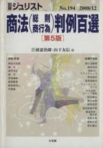 商法(総則・商行為)判例百選 第五版(単行本)