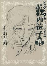 ヒゲのOL藪内笹子 完全版(文庫版)(夏)ビームC文庫