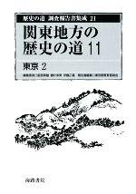 関東地方の歴史の道-東京2(歴史の道調査報告書集成21)(11)(単行本)