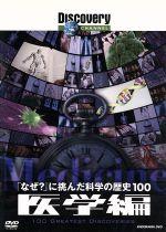 「なぜ?」に挑んだ科学の歴史100 医学編(通常)(DVD)