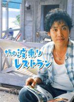 the 波乗りレストラン(BOX仕様付)(通常)(DVD)