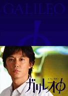 ガリレオΦ(通常)(DVD)