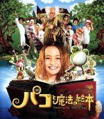 パコと魔法の絵本(Blu-ray Disc)(BLU-RAY DISC)(DVD)