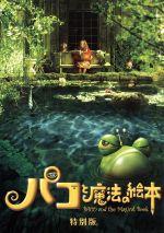 パコと魔法の絵本 特別版(通常)(DVD)