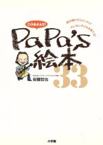 この本読んで!PaPa's絵本 33(単行本)
