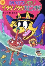 かいけつゾロリ イシシ・ノシシ大ピンチ!!(ポプラ社の新・小さな童話 かいけつゾロリシリーズ44)(児童書)