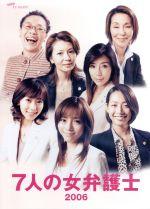 7人の女弁護士2006 DVD-BOX(通常)(DVD)