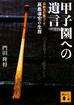 甲子園への遺言 伝説の打撃コーチ高畠導宏の生涯(講談社文庫)(文庫)