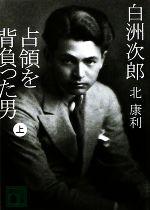 白洲次郎 占領を背負った男(講談社文庫)(上)(文庫)