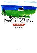 東大の教室で『赤毛のアン』を読む 英文学を遊ぶ9章(単行本)