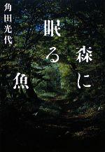 森に眠る魚(単行本)