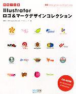 即戦プロ技 Illustratorロゴ&マークデザインコレクション(CD-ROM1枚付)(単行本)