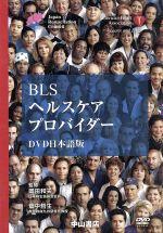 DVD BLSヘルスケアプロバイダー(DVD)