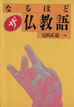 なるほどザ・仏教語(単行本)