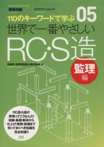 世界で一番やさしいRC・S造 監理編 110のキーワードで学ぶ(エクスナレッジムック 世界で一番やさしい建築シリーズ05)(単行本)