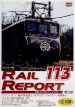 レイルリポート113号(RR113)(通常)(DVD)