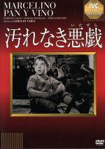 汚れなき悪戯:新品DVD:パブリート・カルヴォ,ラファエル ...