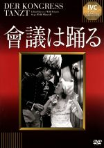 會議は踊る(淀川長治解説映像付)(通常)(DVD)