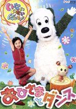NHK いないいないばあっ!~おひさまとダンス~(通常)(DVD)