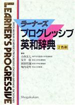 ラーナーズプログレッシブ英和辞典 2色刷(単行本)