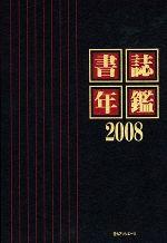 書誌年鑑(2008)(単行本)