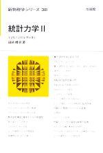 統計力学(新物理学シリーズ)(2)(単行本)