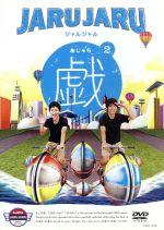 ジャルジャルの戯 2(通常)(DVD)