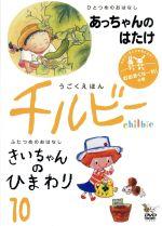 うごくえほん チルビー vol.10 おおきくな~れ!の巻(通常)(DVD)