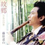 故郷~尺八で聴く日本の四季(通常)(CDA)