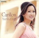 カリヨン~幸田浩子 愛と祈りを歌う(DVD付)(通常)(CDA)