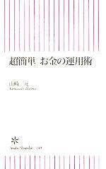 超簡単お金の運用術(朝日新書)(新書)