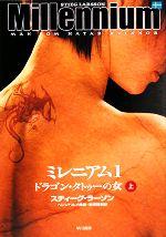 ミレニアム1 ドラゴン・タトゥーの女(上)(単行本)