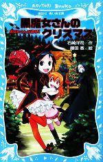 黒魔女さんが通る!! 黒魔女さんのクリスマス(講談社青い鳥文庫)(PART10)(児童書)