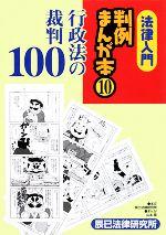 法律入門 判例まんが本-行政法の裁判100(10)(単行本)
