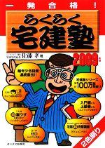 一発合格 らくらく宅建塾(2009年版)(単行本)