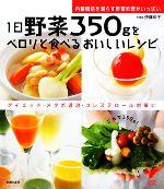 1日野菜350gをペロリと食べるおいしいレシピ内臓脂肪を減らす野菜料理がいっぱいセレクトBOOKS