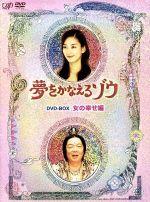 夢をかなえるゾウ DVD-BOX 女の幸せ編(通常)(DVD)