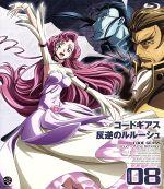コードギアス 反逆のルルーシュ volume08(Blu-ray Disc)