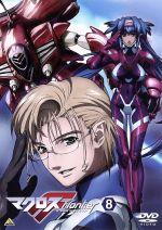マクロスF 8(通常)(DVD)