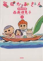 毎日かあさん 黒潮家族編(5)(大人コミック)