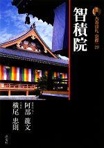新版 古寺巡礼京都-智積院(29)(単行本)