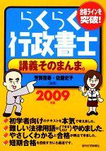 らくらく行政書士 講義そのまんま。(2009年版)(単行本)