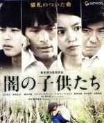 闇の子供たち(Blu-ray Disc)(BLU-RAY DISC)(DVD)