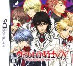 ヴァンパイア騎士(ナイト)DS(ゲーム)