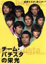 チーム・バチスタの栄光 DVD-BOX(通常)(DVD)