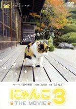 にゃんこ THE MOVIE 3(通常)(DVD)