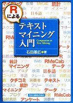 Rによるテキストマイニング入門(単行本)