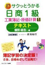 サクッとうかる日商1級 工業簿記・原価計算 個別・総合1編-テキスト(1)(単行本)